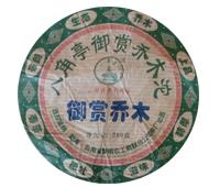 Пуэр Точа Юшань Киу Му шен