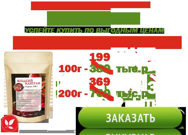 жидкого каштана где купить в украине цена
